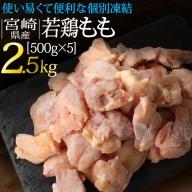36-119_宮崎県産若鶏もも使い易くて便利な個別凍結加工2.5kg