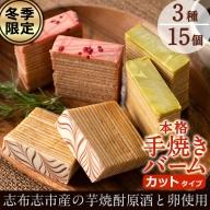 a3-068 【本格手焼き】ケーキハウスカネヤマ 人気のバーム3種