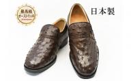 オーストリッチ革 ビジネスシューズ 革靴 本革 紳士靴 プレーン 4E ワイド No.1265 ブラウン