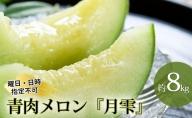 北海道月形町産青肉メロン『月雫』約8kg(4~6玉)