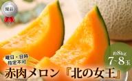 北海道月形町産赤肉メロン『北の女王』約8kg(6~8玉)