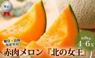 北海道月形町産赤肉メロン『北の女王』約8kg(4~6玉)