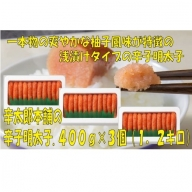 A184.辛太郎 辛子明太子 400g×3個セット(1.2キロ)