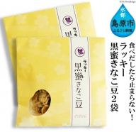 AE105食べだしたら止まらない! ラッキー 黒蜜きなこ豆(85g) 2袋