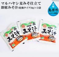 AE106即席みそ汁 3袋 ~島原特産マルハヤシ麦みそ仕立て~