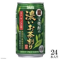 AE115宝焼酎の濃いお茶割り~カテキン2倍~335ml24本入