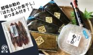 白えび入り!富山の昆布〆お刺身セット(ほたるいか素干し付き)