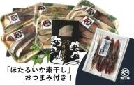 氷見産ぶり!切身真空3種18切・ぶり生ハム(ほたるいか素干し付き)