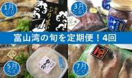 【4回定期便】富山湾の旬を食す!「氷見ぶり・白えび・ほたるいか・のどぐろ」(1・3・5・7月発送)