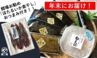 【年末お届け】白えび入り!富山の昆布〆お刺身セット(ほたるいか素干し付き)