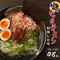 CC-94 水産高校生考案 枕崎かつおラーメン 【合計48食】 和風しお味 液体スープ付