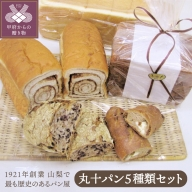 丸十パン5種類セット