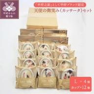 天使の微笑み(L)・(カップ)セット 計16個