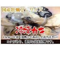 A199.旬を急速凍結した濃厚な牡蠣(2kg)
