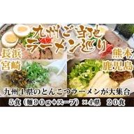 A200.九州ご当地ラーメン巡り(20食)
