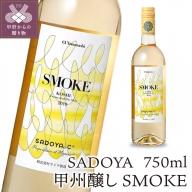 サドヤ 甲州醸し SMOKE −スモークー 750ml