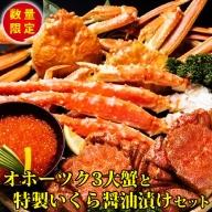 【数量限定】オホーツク3大蟹と特製いくら醤油漬けセット(網走加工)