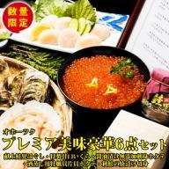 【数量限定】オホーツクプレミア美味豪華6点セット(網走加工)