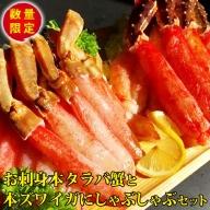 【数量限定】お刺身本タラバ蟹と本ズワイガにしゃぶしゃぶセット(網走加工)