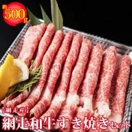 <網走産>網走和牛すき焼きセット