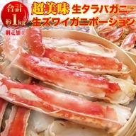 超美味生タラバガニ・生ズワイガニポーションセット(網走加工)