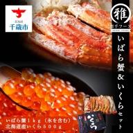 ◇たっぷり!いばら蟹&いくらセット◇