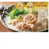 A213.【華味鳥】水炊きセット(3~4人前)