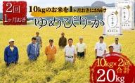北海道壮瞥産 ゆめぴりか 計20kg(10kg×1ヶ月おきに2回配送)