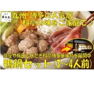 A214.【華味鳥】鴨鍋セット(3~4人前)