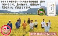 北海道壮瞥産 ゆめぴりか5kg