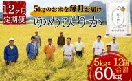 北海道壮瞥産 ゆめぴりか 計60kg(5kg×12ヶ月定期配送)