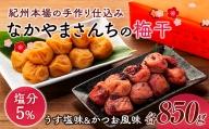 なかやまさんちの梅干 うす塩味とかつお風味セット塩分5%  (1kg×各1箱)