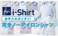 ワイシャツの常識を覆す完全ノーアイロンシャツ ! (P.S.FAで使えるアイシャツ引換券1枚)