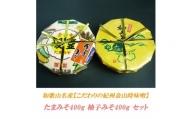 ■こだわりの紀州金山寺味噌 たまみそ400g・柚子みそ400gセット