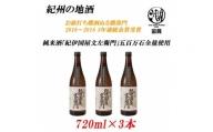 ■紀州の地酒 純米酒「紀伊国屋文左衛門」五百万石全量使用 きのくにやぶんざえもん 15度 720ml×3本
