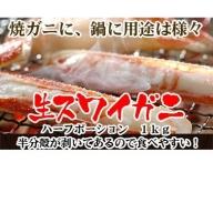 A243.生ズワイガニ【1キロ】