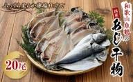 和歌山魚鶴の国産あじ干物20尾