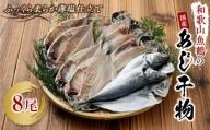 和歌山魚鶴の国産あじ干物8尾