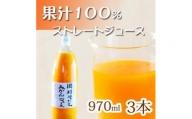 ※受付終了※ 果汁100%田村そだちみかんジュース 970ml×3本