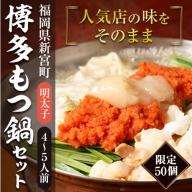 YB13.博多もつ鍋セット(明太子)4~5人前/限定50個