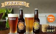 ナギサビールの定番2種 飲み比べ6本セット