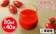 ≪ご家庭用≫ミニトマトアイコのトマトジュース80ml×40本