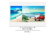 鈴木英人版画「ハーフマイルビーチ」&ミニプリント「終わりなき夏と」2点セット フレーム付