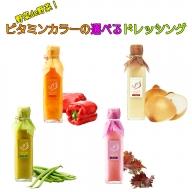 A1-0712/野菜de野菜!ビタミンカラーの選べるドレッシング