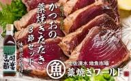 【H-36】かつおの藁焼きたたき3節・ポン酢セット