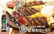 【BB-3】かつおの藁焼きたたき4節・ポン酢セット