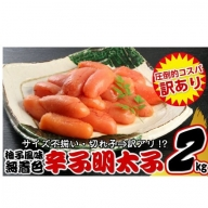 B010 無着色辛子めんたいこ(2キロ)