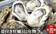 殻付きカキ貝(2年物)5kg オホーツクサロマ湖産