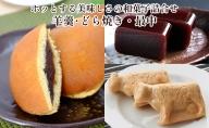 ホッとする美味しさの和菓子詰合せ(羊羹・どら焼き・最中)