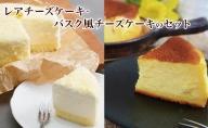 レアチーズケーキ・バスク風チーズケーキのセット